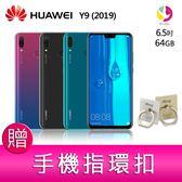 分期0利率 華為 HUAWEI Y9 2019 智慧型手機 贈『手機指環扣 *1』