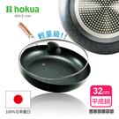 日本北陸hokua輕量級大理石木柄不沾平底鍋32cm(贈防溢鍋蓋)可用金屬鍋鏟烹飪