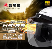含安全帽【贈16G記憶卡+3.1A車充頭】響尾蛇 HS-85 機車安全帽簷式 行車紀錄器 重機 WIFI 半罩安全帽
