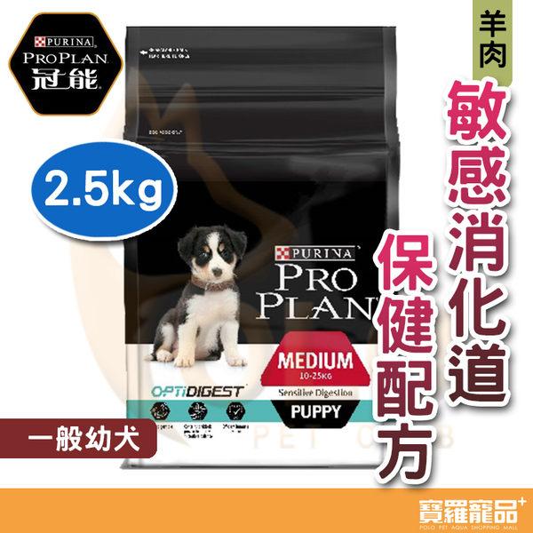 冠能ProPlan 一般幼犬狗飼料 羊肉敏感消化道保健配方 2.5kg【寶羅寵品】