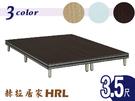 【 赫拉居家 】簡約典雅 床底 (三色) _ 3.5尺