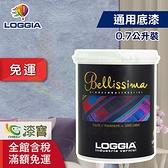 【漆寶】LOGGIA│通用底漆(0.7公升裝) ◆免運費◆