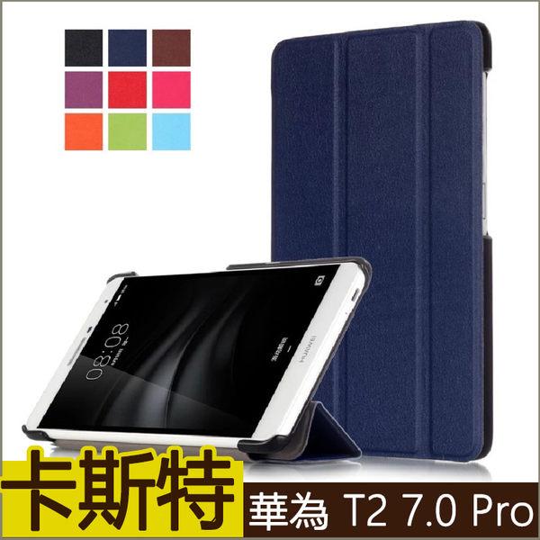 華為 MediaPad T2 7.0 Pro 平板皮套 保護套 卡斯特 T2 7.0 Pro 平板保護套 支架 三折皮套 保護殼 防摔