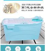 佳林成人可折疊浴桶 洗澡桶 塑料泡澡桶 家用加長 兒童沐浴桶QM  美芭YXS 優家小鋪
