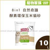 寵物家族-8in1 自然奇蹟酵素環保玉米貓砂10L