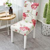 家用椅子套罩彈力連體酒店椅套餐椅套餐廳布藝簡約現代通用凳子套