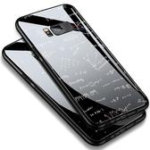 三星s8手機殼玻璃s8 手機套全包防摔s8plus個性創意潮男款抖音galaxys9保護套外殼s9【快速出貨】