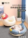寵物窩貓窩四季通用屋床貓咪網紅冬季保暖狗窩小型犬狗狗半封閉寵物用品LX 晶彩