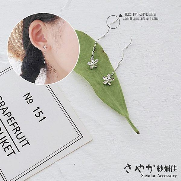 【Sayaka紗彌佳】925純銀 春日花語雞蛋花造型長鍊耳環