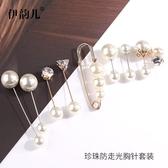 韓國仿珍珠防走光胸針一字插針開衫領小別針扣毛衣外套服裝配飾品