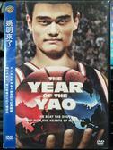 挖寶二手片-C06-033-正版DVD-電影【姚明來了】-NBA史上,首位榮獲狀元的外籍球員