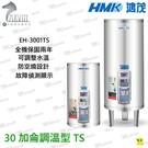 鴻茂 調溫型電熱水器 30加侖 EH-3001T全機2年免費保固  儲存式
