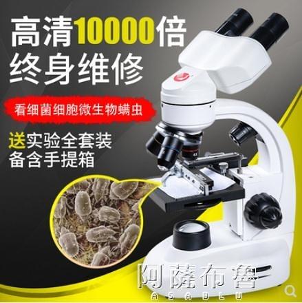 顯微鏡 專業雙目光學生物顯微鏡兒童科學中學生10000倍家用看精子蟎蟲 MKS阿薩布魯