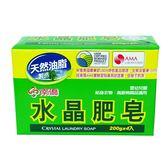 南僑水晶肥皂200g*4入【愛買】