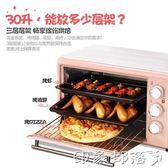 Bear/小熊 DKX-B30N1多功能電烤箱家用烘焙蛋糕烤箱30升大容量 igo 全館免運