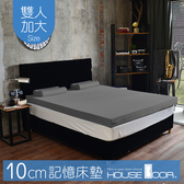 House Door 大和抗菌防螨布套 10cm記憶床墊-雙大6尺(質感灰)