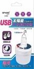 USB/太陽能兩用式多功能萬用燈