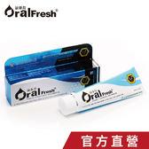 Oral Fresh 歐樂芬天然口腔保健液/漱口水300ml*1+敏感性防護蜂膠牙膏120g*2(附提袋)