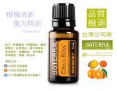 柑橘清新複方精油 15ml doTERRA 美商多特瑞精油