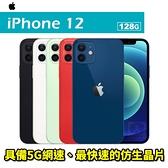APPLE iPhone 12 128G 6.1吋 5G 智慧型手機 24期0利率 免運費