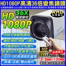 監視器 附贈遙控 AHD 1080P 自動對焦 簡易三模式控制 36倍光學變焦鏡頭 RS485線控 台灣安防