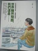 【書寶二手書T6/心靈成長_CDI】世界雖然殘酷,我們還是.._小野