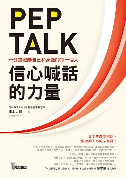(二手書)PEP TALK,信心喊話的力量:一分鐘激勵自己和身邊的每一個人