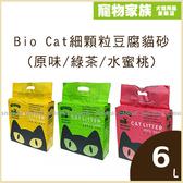 寵物家族-Bio Cat細顆粒豆腐貓砂 (原味/綠茶/水蜜桃) 6L