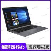 華碩 ASUS Vivobook X510UF 灰 240G SSD+1TB飆速特仕版【升8G/i5 8250U/15.6吋/MX130/獨顯/筆電/Win10/Buy3c奇展】X510U