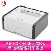 分期0利率 理光 RICOH SP 220Nw 黑白網路雷射印表機
