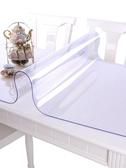 軟玻璃PVC桌布防水防燙防油免洗塑料透明餐桌墊茶幾臺布厚水晶板 年底清倉8折