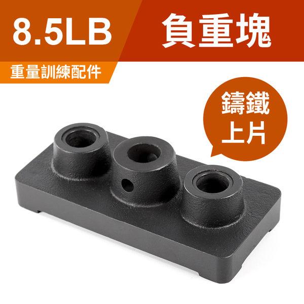 【8.5LB鑄鐵上片】配重塊/負重塊/重量訓練器材專用/配重塊上片