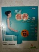 二手書博民逛書店 《生活寶背之道:健康背脊COME BACK》 R2Y ISBN:9575657438│王百川、陳雅琳