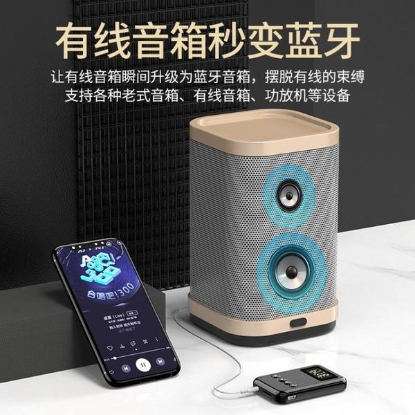 藍牙5.0接收器發射器二合一適配器電腦視音箱車載FM【快速出貨】
