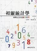 初級統計學(解開生活中的數字密碼)