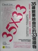 【書寶二手書T5/勵志_PEJ】35×33-35歲前要給自己的33個禮物_晴天娃娃