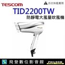 台灣公司貨 TESCOM TID2200TW防靜電大風量吹風機 TID2200 防靜電 負離子 大風量 吹風機 速乾