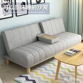 可折疊客廳臥室雙三人多功能兩用休閑1.8現代簡約1.5米懶人沙發床 js2981『科炫3C』