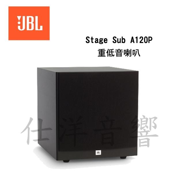 JBL 英大 Stage Sub A120P 重低音喇叭【公司貨保固+免運】