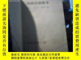 二手書博民逛書店罕見.漢語會話課本Y13351 施寶義 劉沫 徐彥文編 外語教學