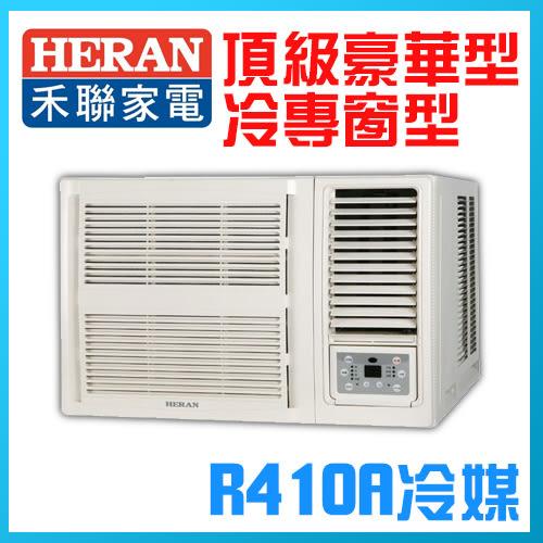 【禾聯冷氣】頂級豪華型變頻冷專分離式*適用18-20坪 HI-NP100+HO-NP100(含基本安裝+舊機回收)
