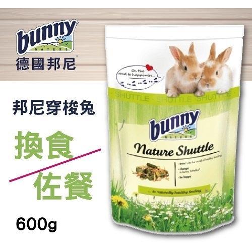 『寵喵樂旗艦店』德國bunny 邦尼穿梭兔 換食/佐餐配方 600g/包 42種天然植物 嗜口性佳