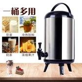 奶茶桶保溫桶不銹鋼大容量商用豆漿桶冷熱餐廳奶茶店10升12l雙層  ATF  極有家