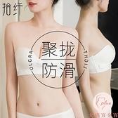 無肩帶內衣女小胸聚攏防滑美背婚紗隱形文胸裹胸女【大碼百分百】