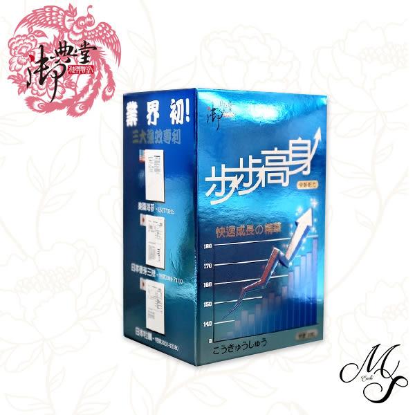 御典堂 步步高身成長膠囊 (30粒) x 1盒【Miss Sugar】【C000088】