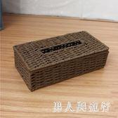 紙巾盒草編客廳紙巾收納盒餐廳飯店咖啡廳茶幾抽紙盒編織 DR3790【男人與流行】