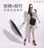 五折傘口袋遮陽太陽傘防曬傘折疊晴雨兩用