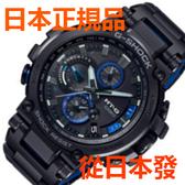 免運費 日本正規貨 CASIO G-SHOCK MT-G 內置藍牙 太陽能無線電鐘 男士手錶 MTG-B1000BD-1AJF