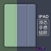 2019新款iPad10.2保護套17蘋果Pro10.5平板9.7寸air2網紅mini5超薄2018硅膠