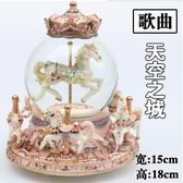 音樂盒旋轉木馬水晶球八音盒天空之城兒童女孩女生生日禮物 愛麗絲精品